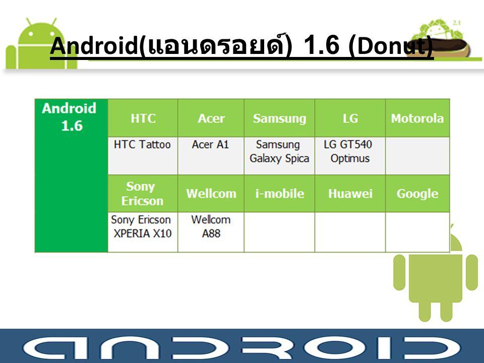 Android(แอนดรอยด์) 1.6 (Donut)
