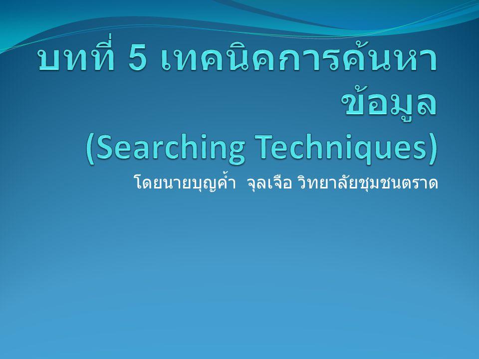 บทที่ 5 เทคนิคการค้นหาข้อมูล (Searching Techniques)