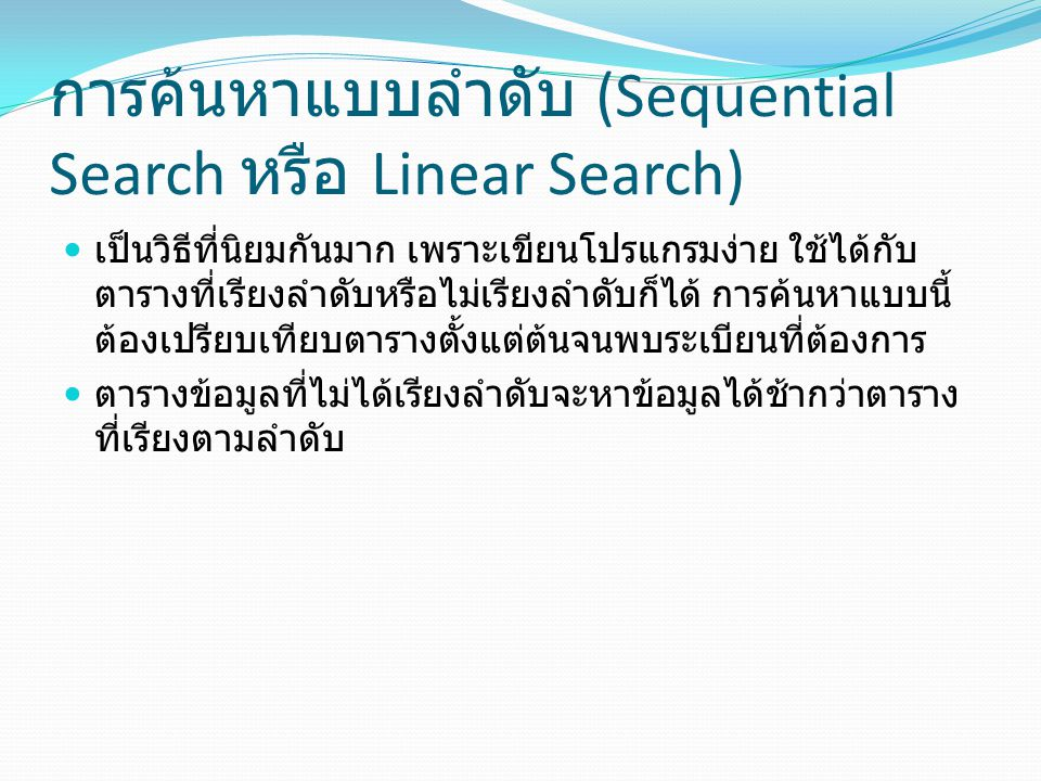 การค้นหาแบบลำดับ (Sequential Search หรือ Linear Search)