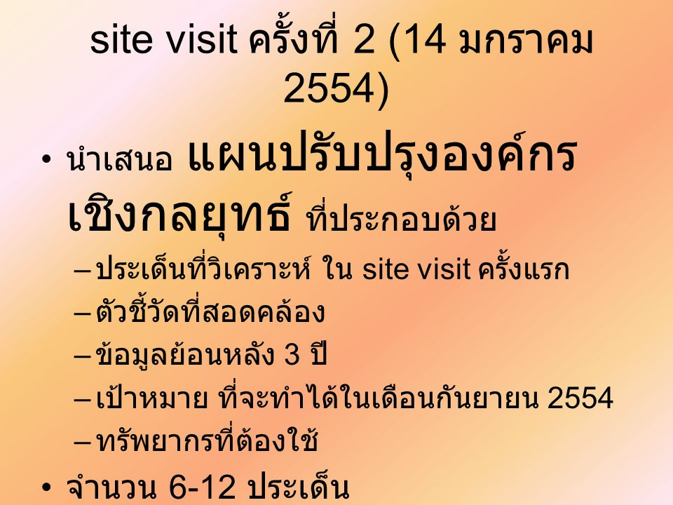 site visit ครั้งที่ 2 (14 มกราคม 2554)
