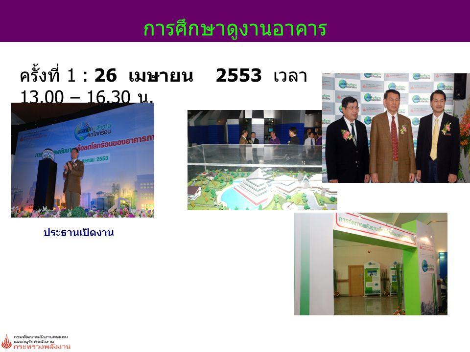 การศึกษาดูงานอาคาร ครั้งที่ 1 : 26 เมษายน 2553 เวลา 13.00 – 16.30 น.