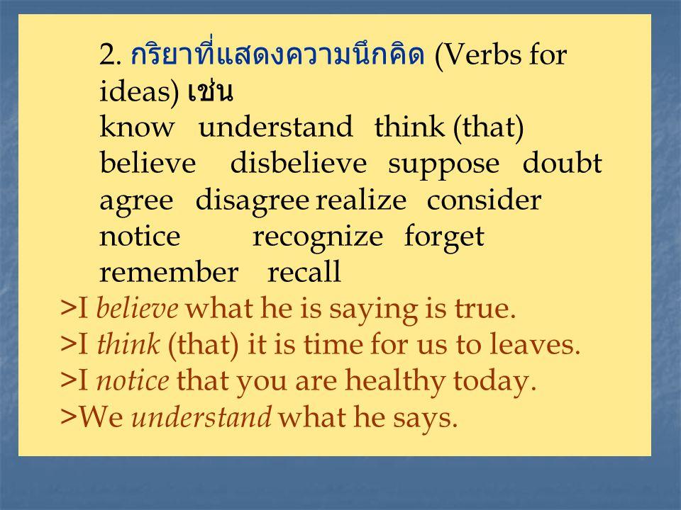 2. กริยาที่แสดงความนึกคิด (Verbs for ideas) เช่น