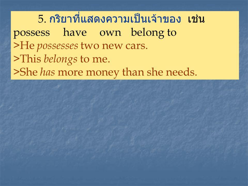 5. กริยาที่แสดงความเป็นเจ้าของ เช่น