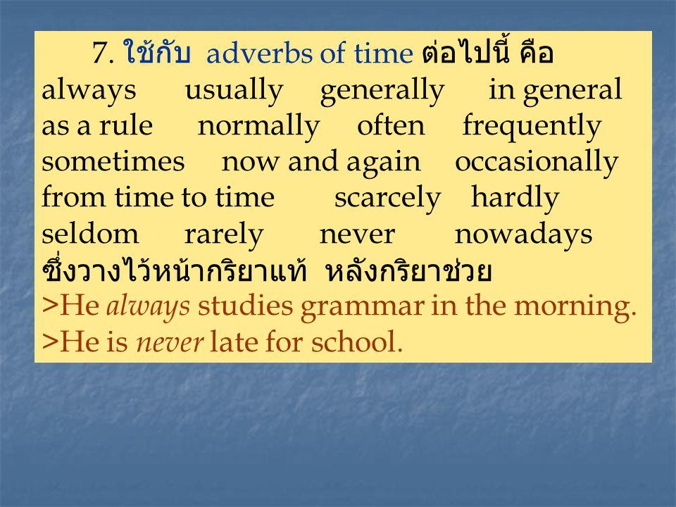 7. ใช้กับ adverbs of time ต่อไปนี้ คือ