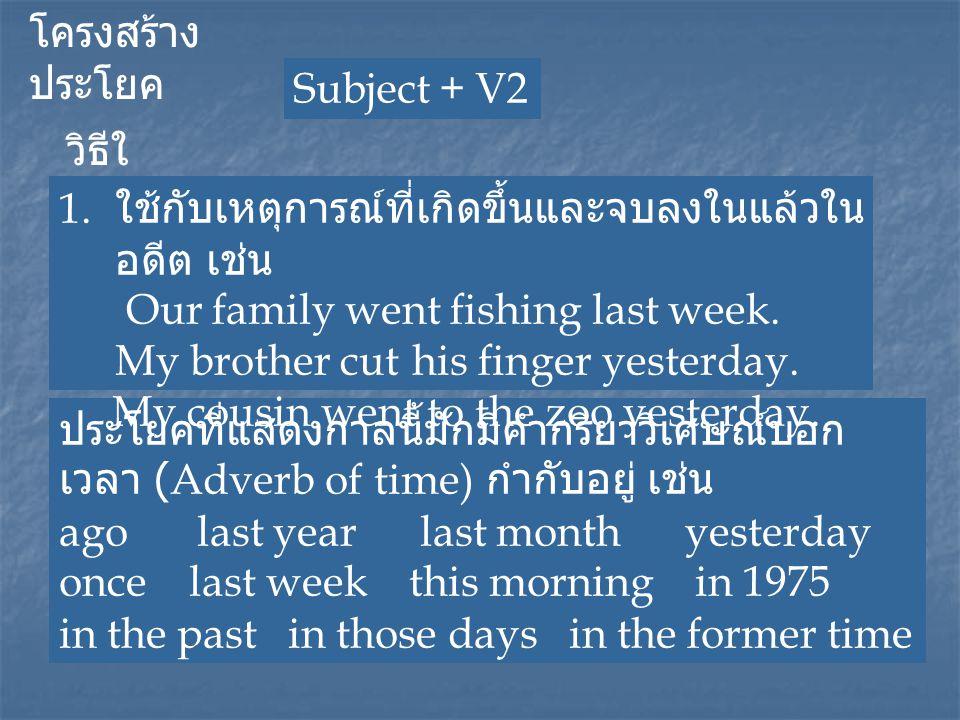 โครงสร้างประโยค Subject + V2. วิธีใช้ ใช้กับเหตุการณ์ที่เกิดขึ้นและจบลงในแล้วในอดีต เช่น.