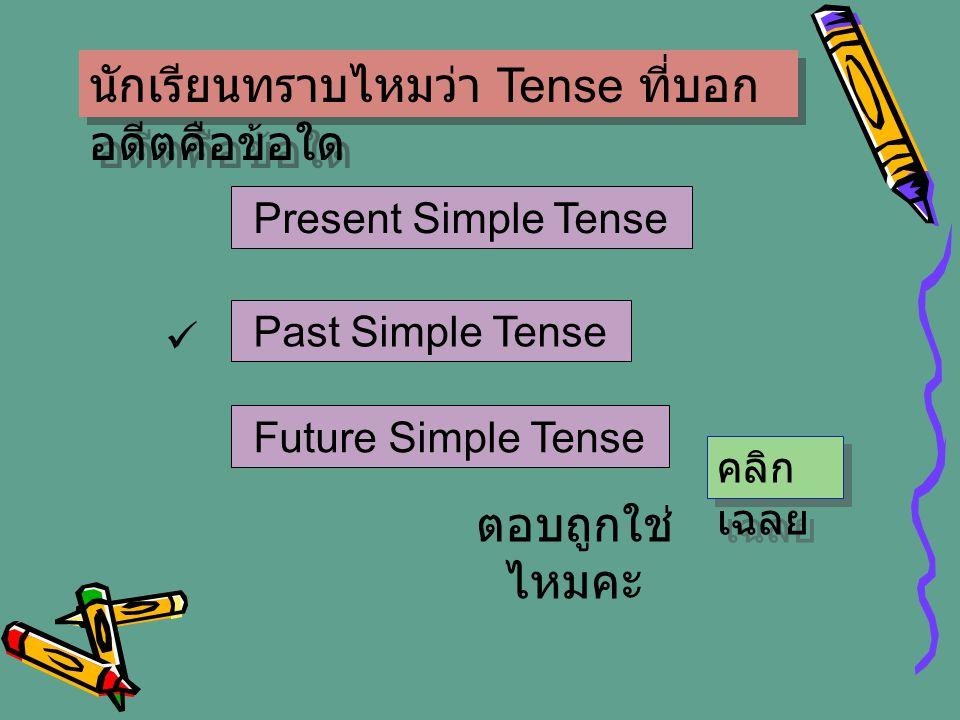 นักเรียนทราบไหมว่า Tense ที่บอกอดีตคือข้อใด
