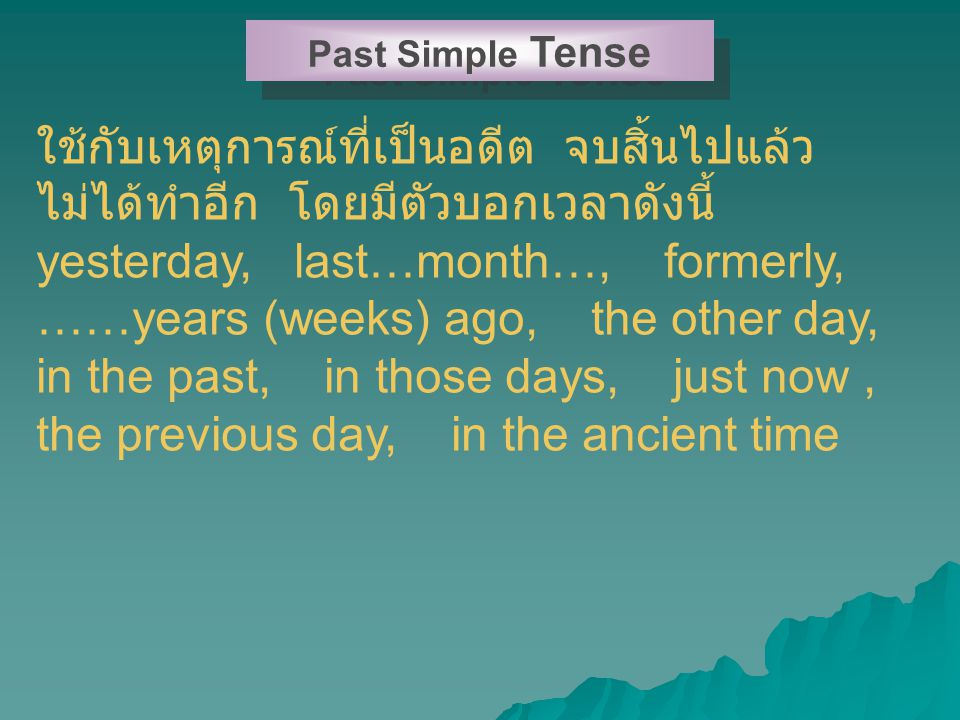 yesterday, last…month…, formerly,