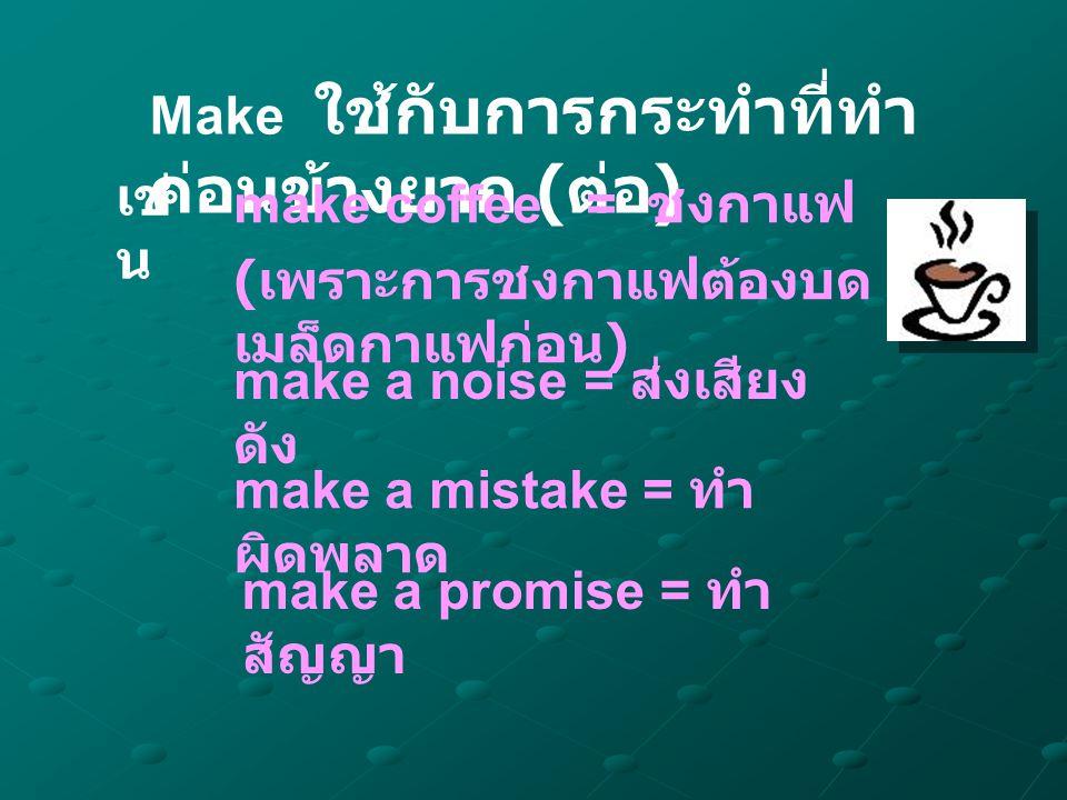 Make ใช้กับการกระทำที่ทำค่อนข้างยาก (ต่อ)