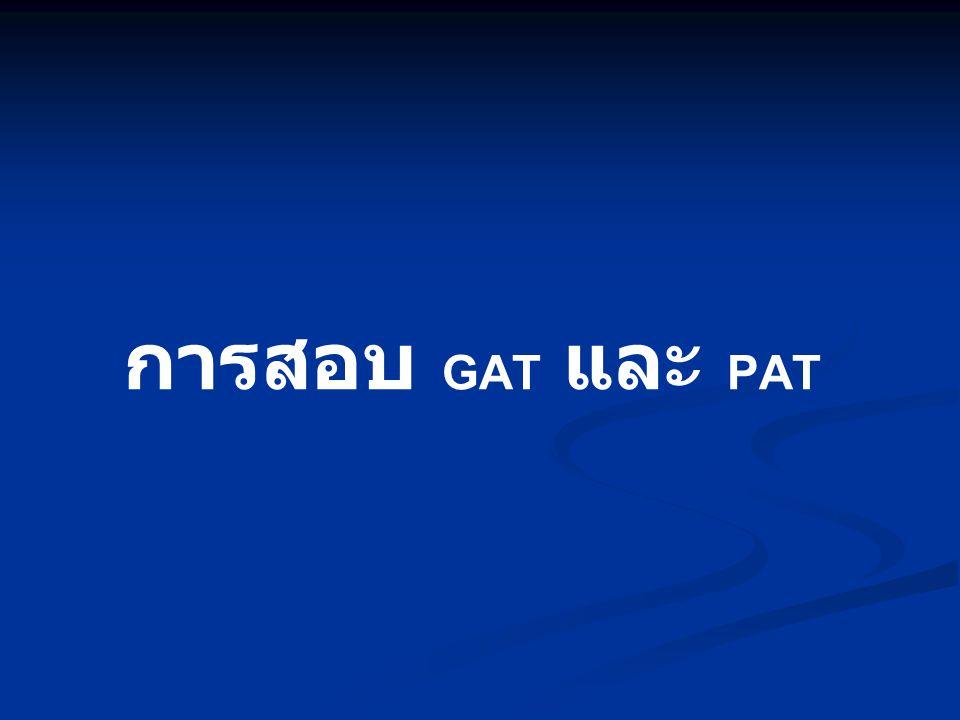 การสอบ GAT และ PAT