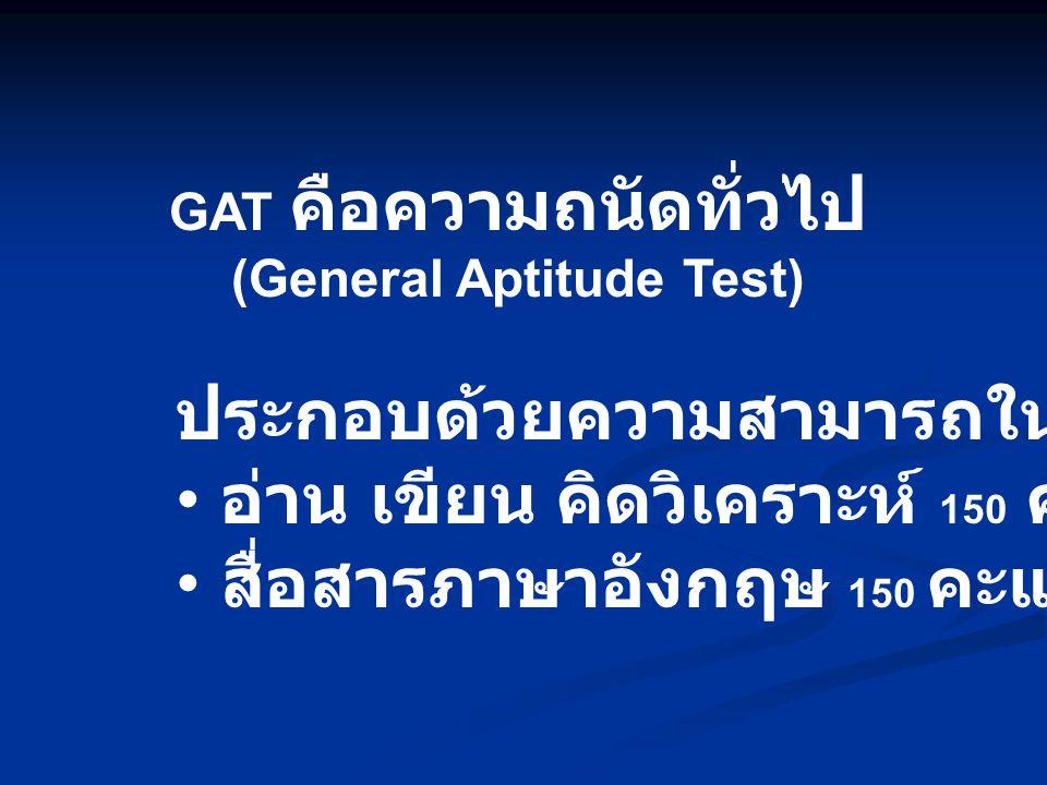GAT คือความถนัดทั่วไป (General Aptitude Test)