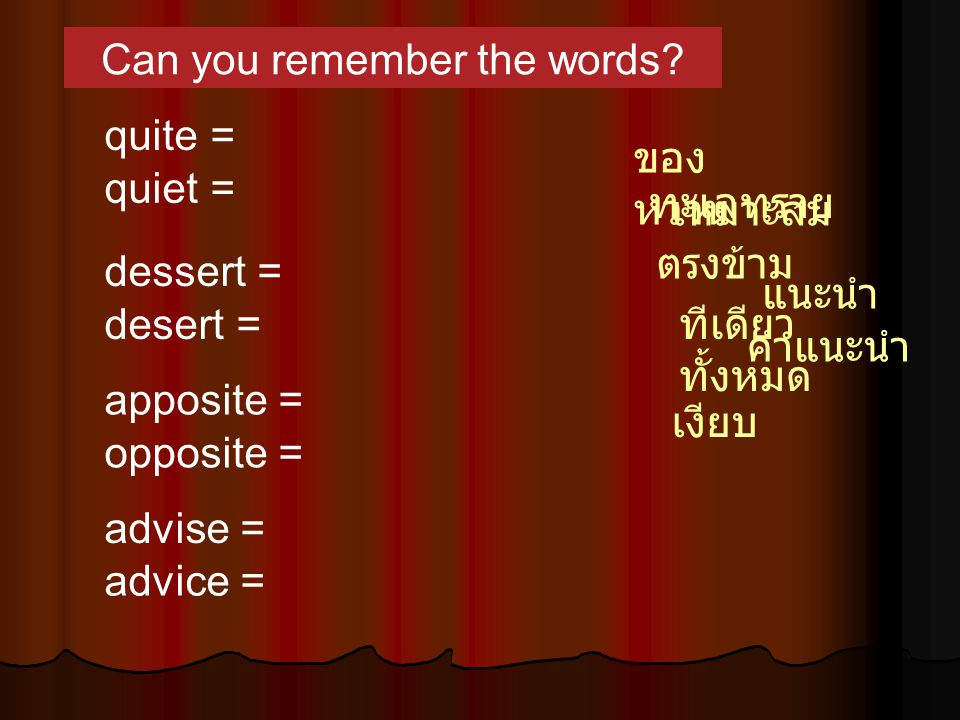 Can you remember the words