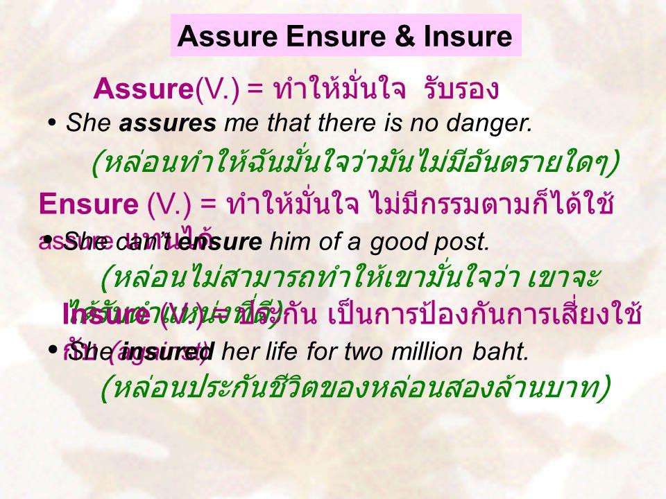Assure(V.) = ทำให้มั่นใจ รับรอง