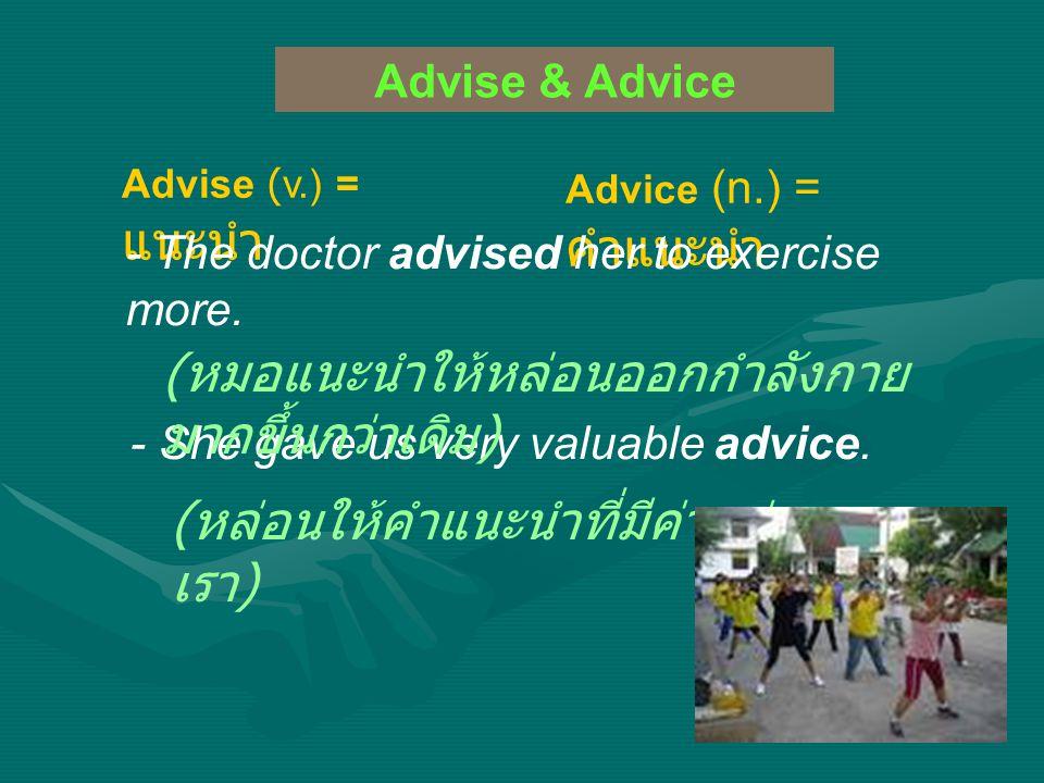 (หมอแนะนำให้หล่อนออกกำลังกายมากขึ้นกว่าเดิม)
