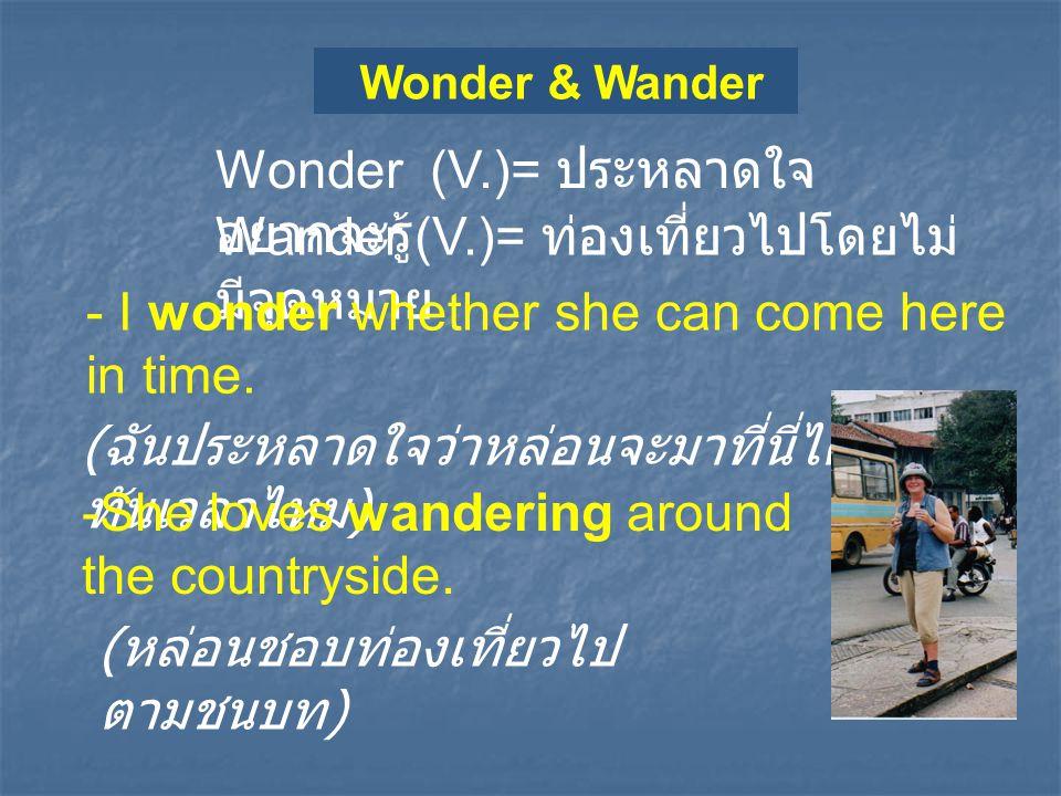 Wonder (V.)= ประหลาดใจ อยากจะรู้