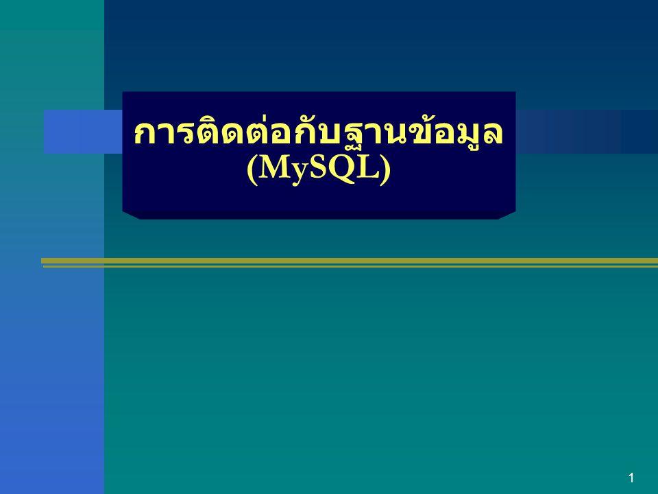 การติดต่อกับฐานข้อมูล(MySQL)