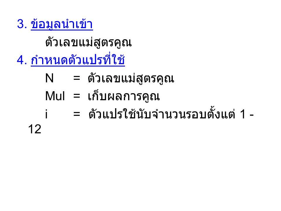 3. ข้อมูลนำเข้า ตัวเลขแม่สูตรคูณ. 4. กำหนดตัวแปรที่ใช้ N = ตัวเลขแม่สูตรคูณ. Mul = เก็บผลการคูณ.