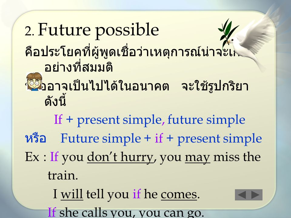 2. Future possible คือประโยคที่ผู้พูดเชื่อว่าเหตุการณ์น่าจะเกิดอย่างที่สมมติ หรืออาจเป็นไปได้ในอนาคต จะใช้รูปกริยาดังนี้