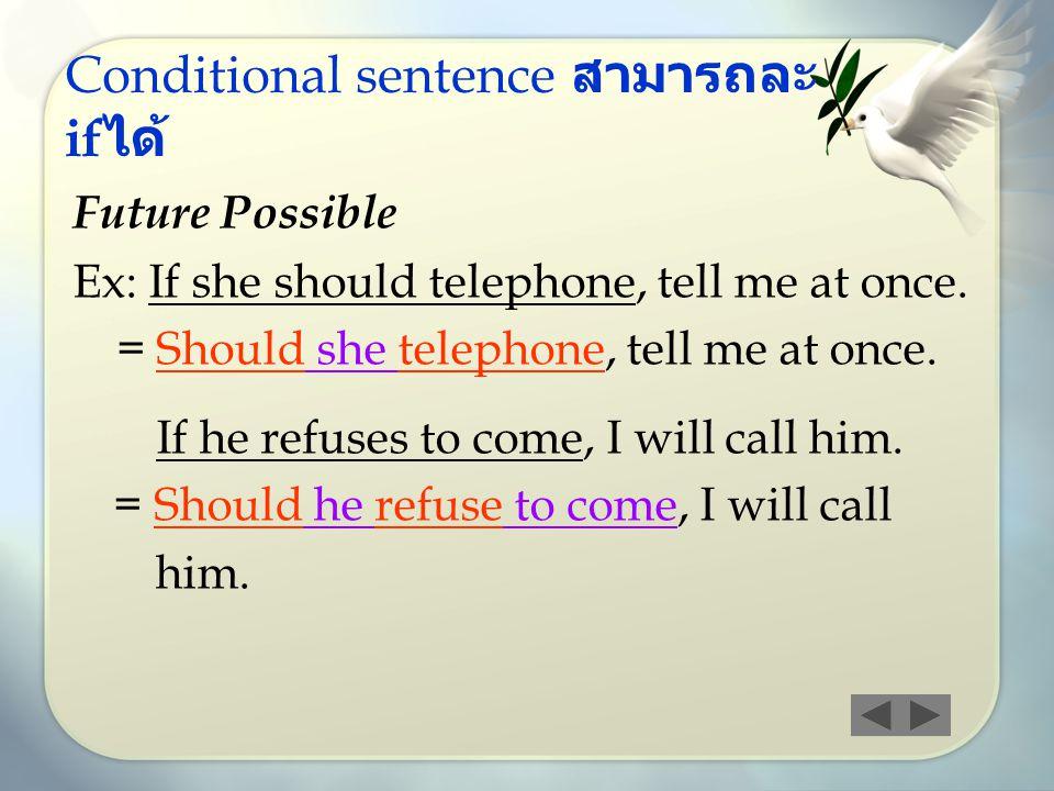 Conditional sentence สามารถละifได้