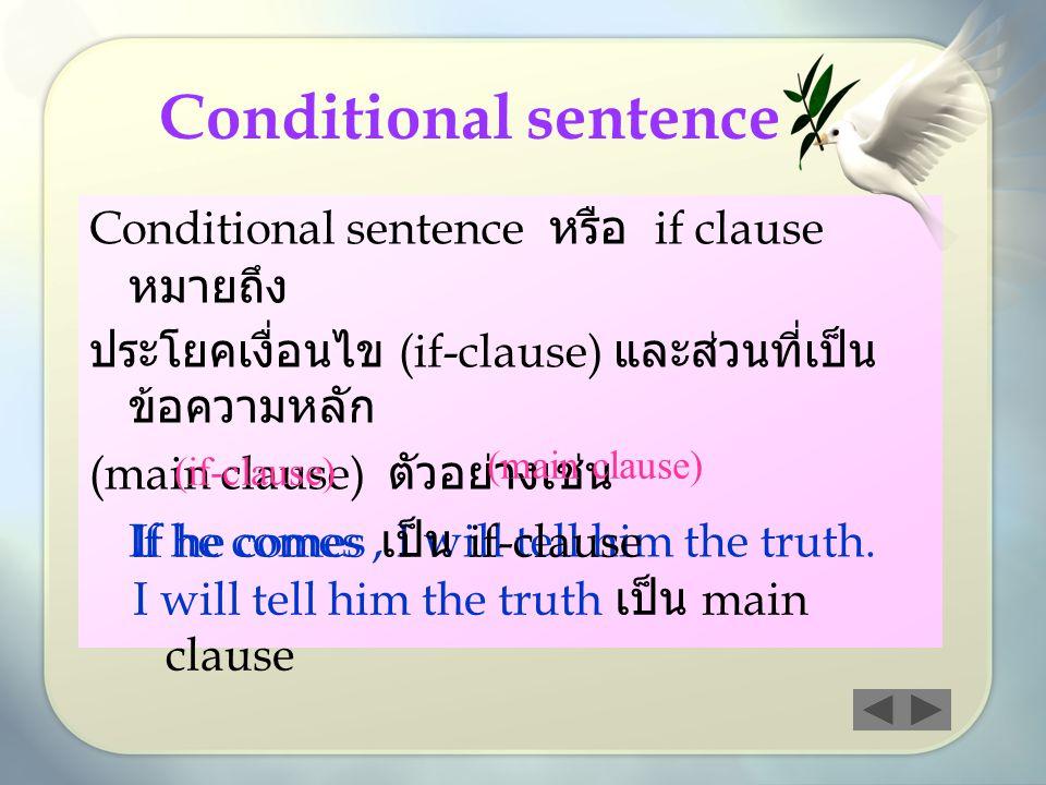Conditional sentence Conditional sentence หรือ if clause หมายถึง
