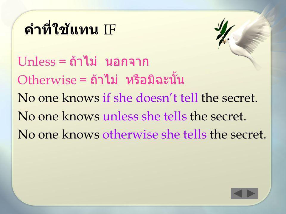 คำที่ใช้แทน IF Unless = ถ้าไม่ นอกจาก Otherwise = ถ้าไม่ หรือมิฉะนั้น