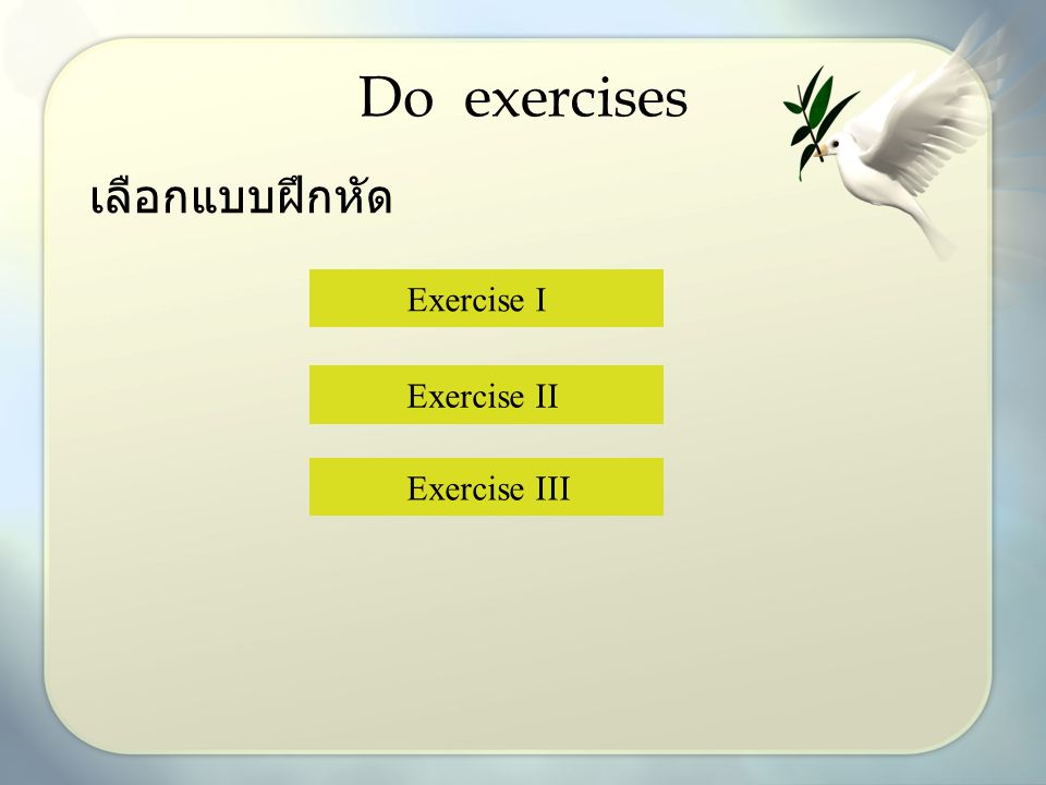Do exercises เลือกแบบฝึกหัด Exercise I Exercise II Exercise III