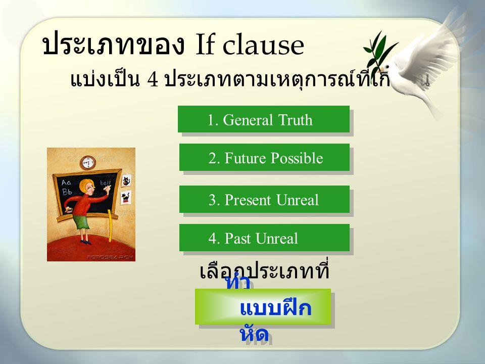 ประเภทของ If clause แบ่งเป็น 4 ประเภทตามเหตุการณ์ที่เกิดขึ้น