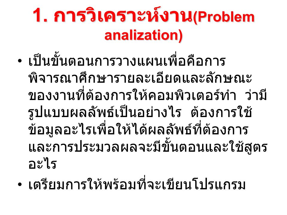 1. การวิเคราะห์งาน(Problem analization)