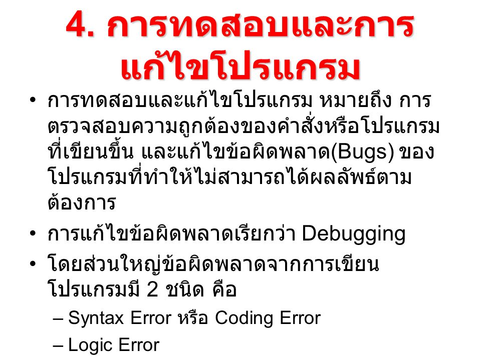 4. การทดสอบและการแก้ไขโปรแกรม