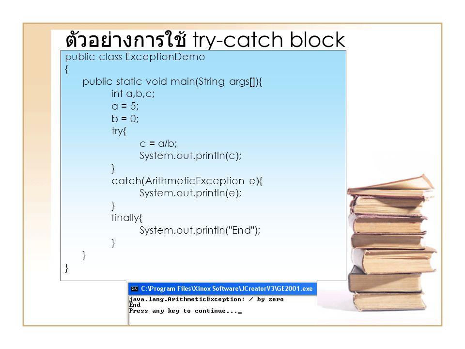 ตัวอย่างการใช้ try-catch block