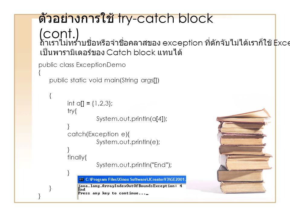 ตัวอย่างการใช้ try-catch block (cont.)