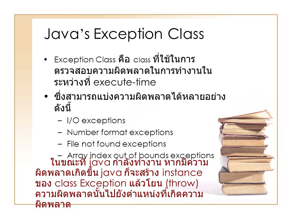 Java's Exception Class