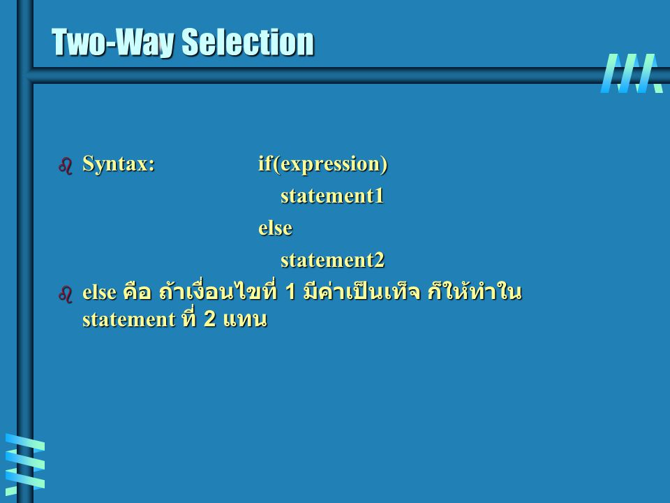 Two-Way Selection Syntax: if(expression) statement1 else statement2