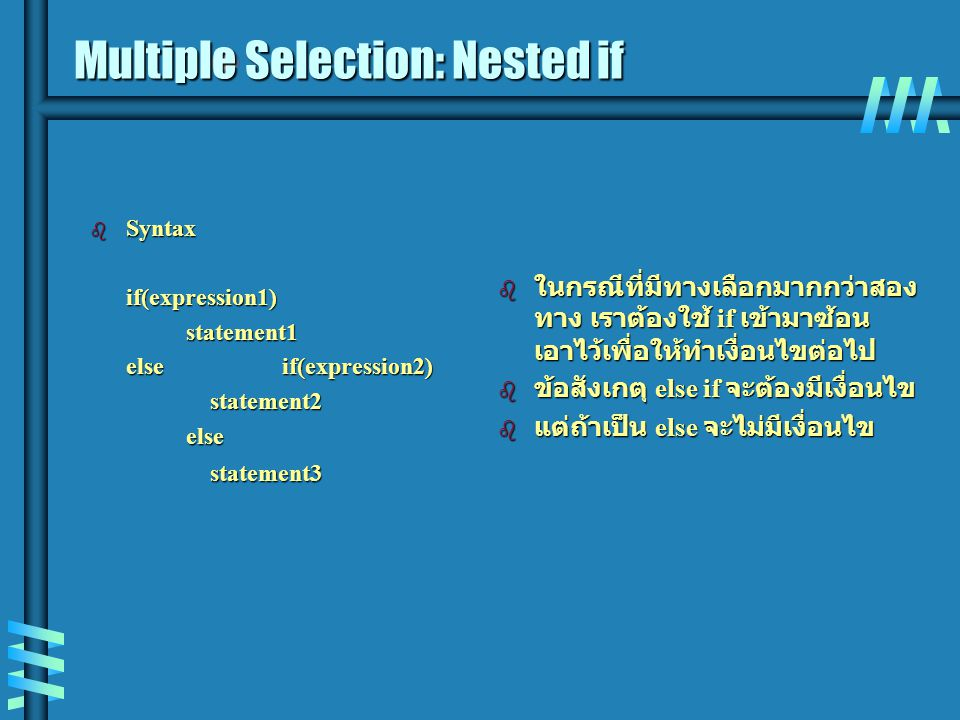 Multiple Selection: Nested if