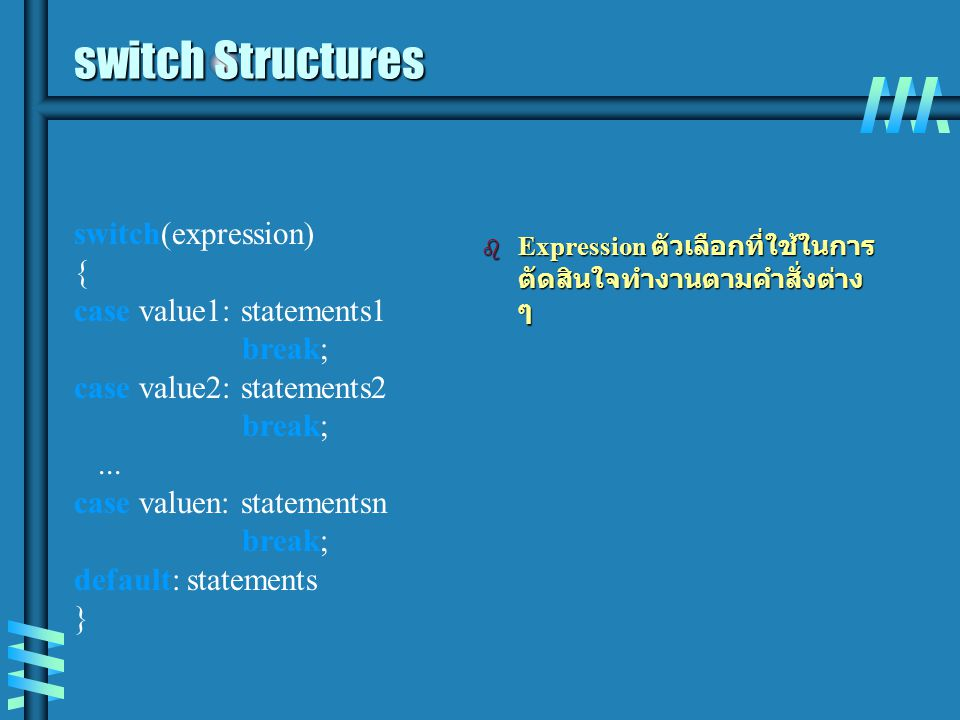 switch Structures switch(expression) { case value1: statements1 break;