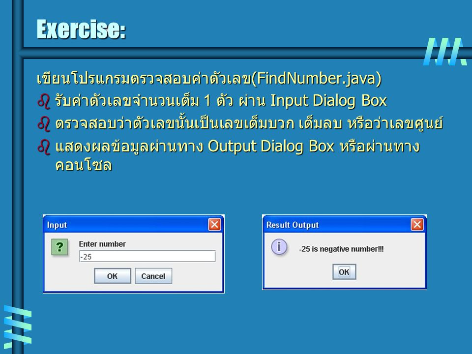 Exercise: เขียนโปรแกรมตรวจสอบค่าตัวเลข(FindNumber.java)