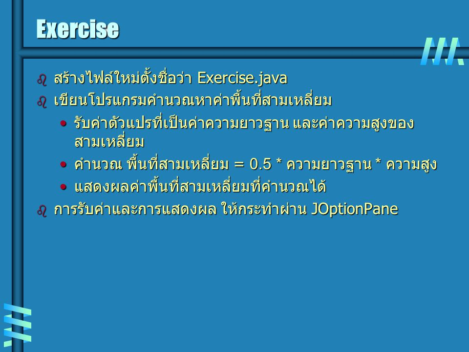 Exercise สร้างไฟล์ใหม่ตั้งชื่อว่า Exercise.java