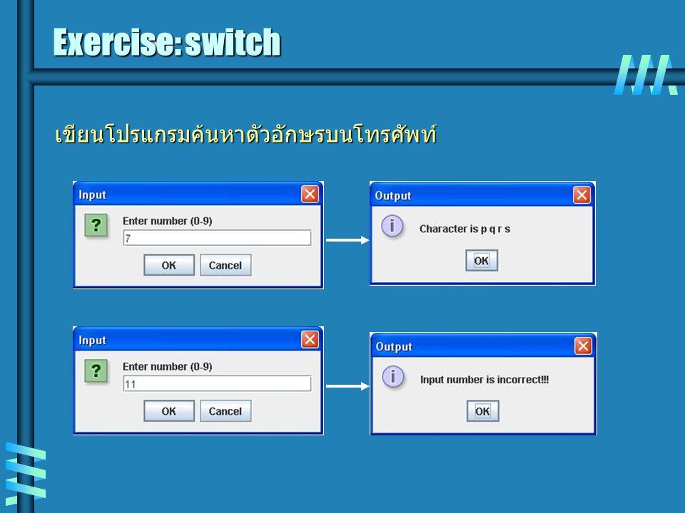 Exercise: switch เขียนโปรแกรมค้นหาตัวอักษรบนโทรศัพท์