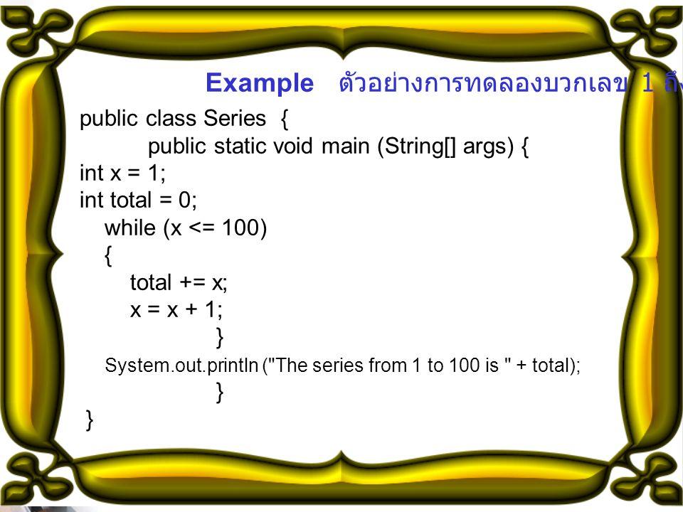 Example ตัวอย่างการทดลองบวกเลข 1 ถึง 100