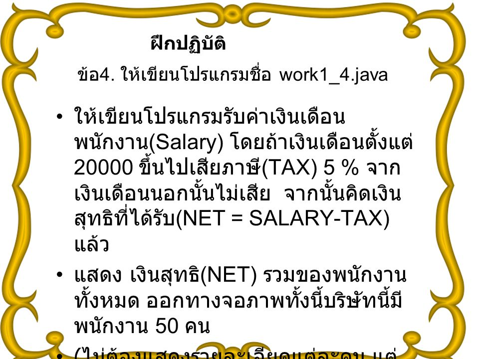 ข้อ4. ให้เขียนโปรแกรมชื่อ work1_4.java