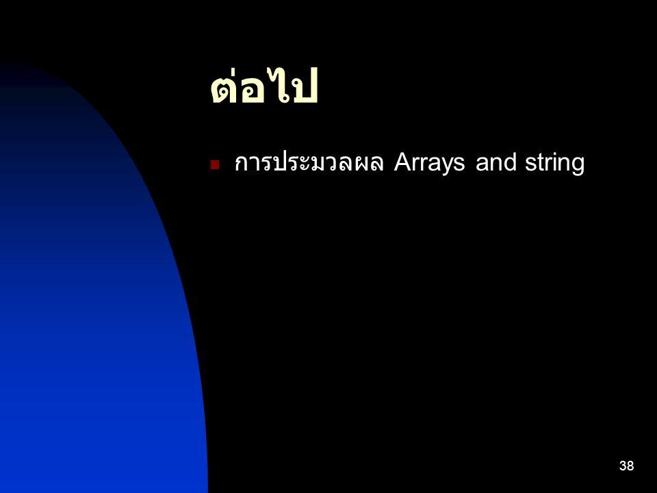 ต่อไป การประมวลผล Arrays and string