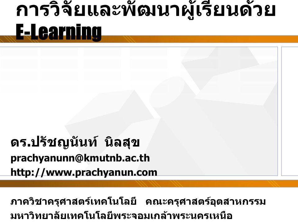 การวิจัยและพัฒนาผู้เรียนด้วย E-Learning