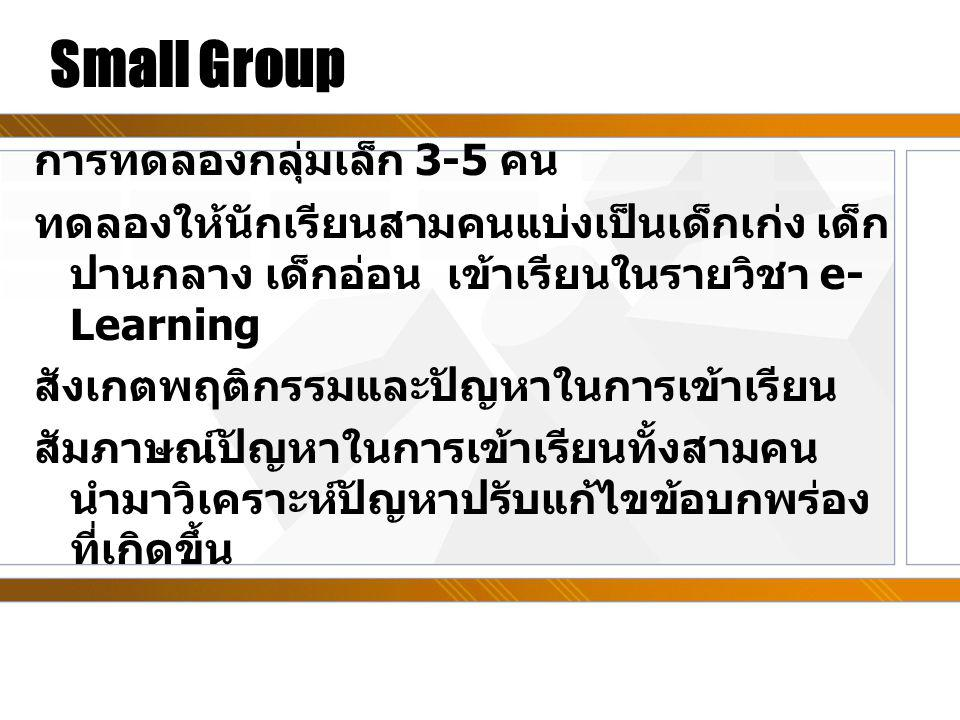 Small Group การทดลองกลุ่มเล็ก 3-5 คน