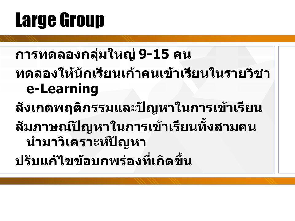 Large Group การทดลองกลุ่มใหญ่ 9-15 คน
