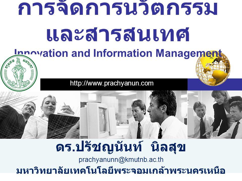 การจัดการนวัตกรรมและสารสนเทศ Innovation and Information Management