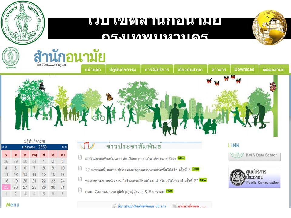 เว็บไซต์สำนักอนามัย กรุงเทพมหานคร