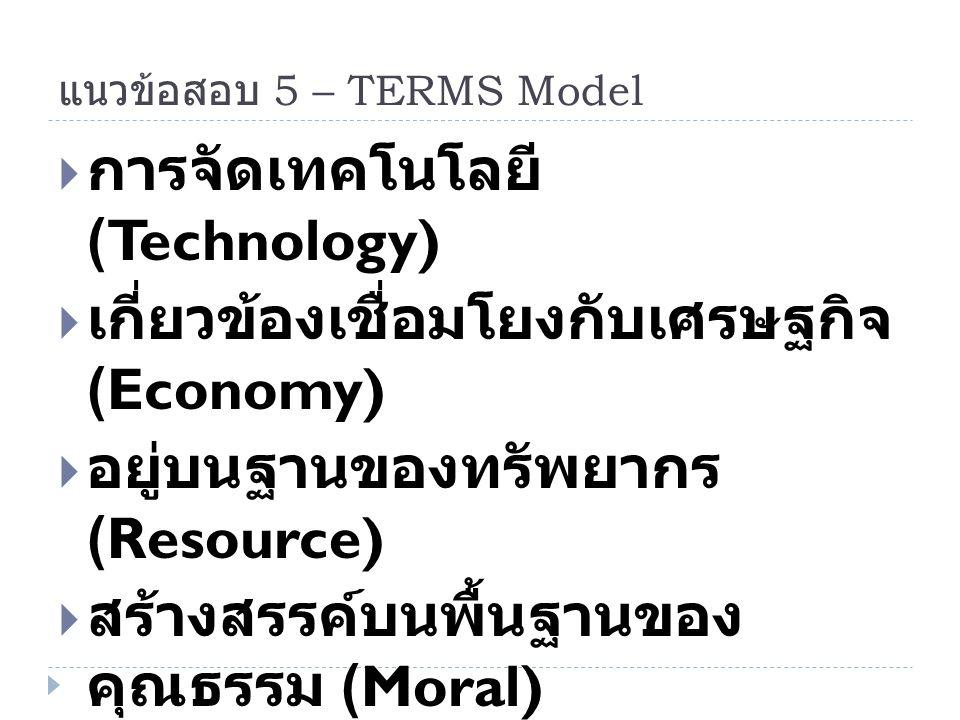 แนวข้อสอบ 5 – TERMS Model