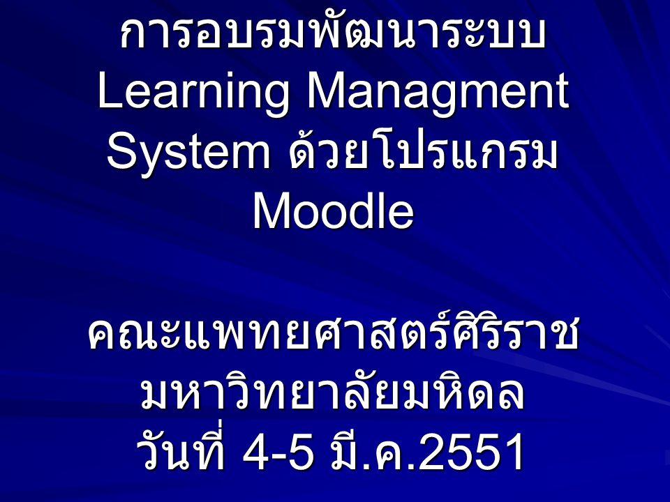 การอบรมพัฒนาระบบ Learning Managment System ด้วยโปรแกรม Moodle คณะแพทยศาสตร์ศิริราช มหาวิทยาลัยมหิดล วันที่ 4-5 มี.ค.2551