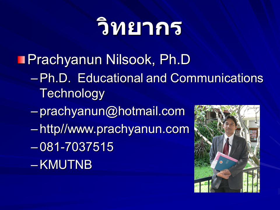 วิทยากร Prachyanun Nilsook, Ph.D