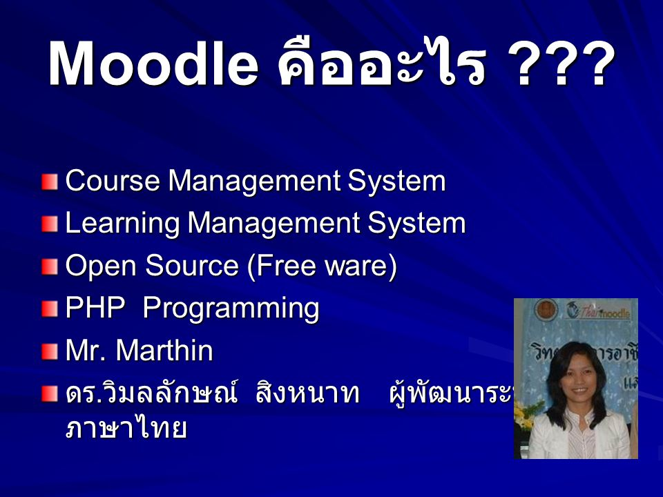 Moodle คืออะไร Course Management System Learning Management System