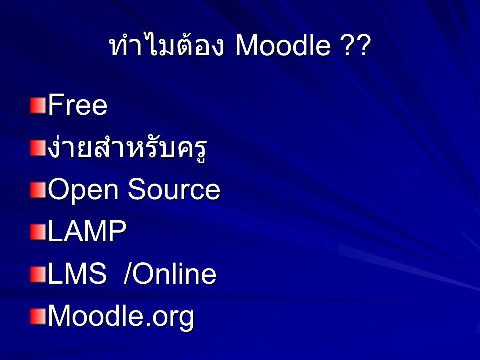 ทำไมต้อง Moodle Free ง่ายสำหรับครู Open Source LAMP LMS /Online Moodle.org